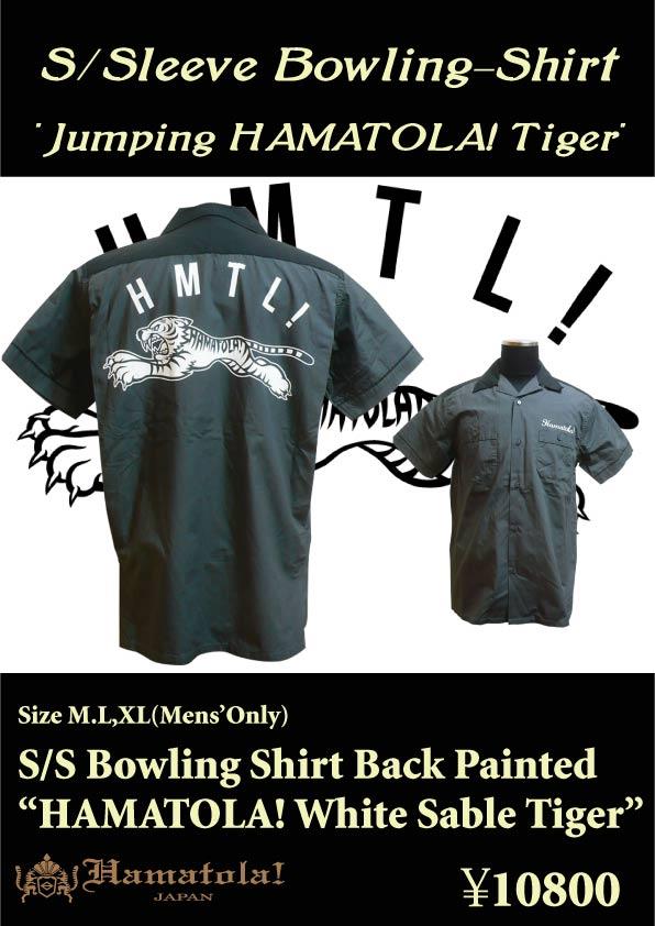 【HAMATOLA!】Jumiping HAMATOLA! Tiger BOWLING SHIRT