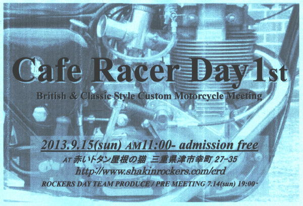 Cafe Racer Day 1st