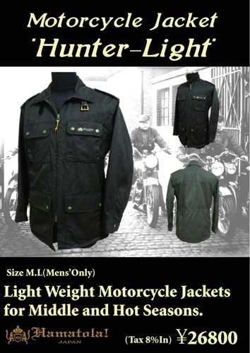 "HAMATOLA! HTJ-201 ""HUNTER LIGHT jACKET"""
