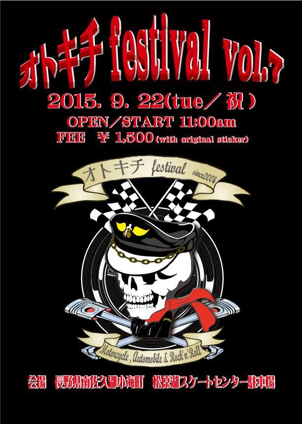 """""""オトキチfestival Vol.7"""" 22.SEP.2015"""