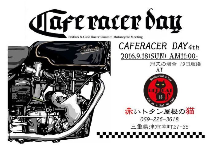 """CAFE RACER DAY 4th"" 18.Sep.2016"