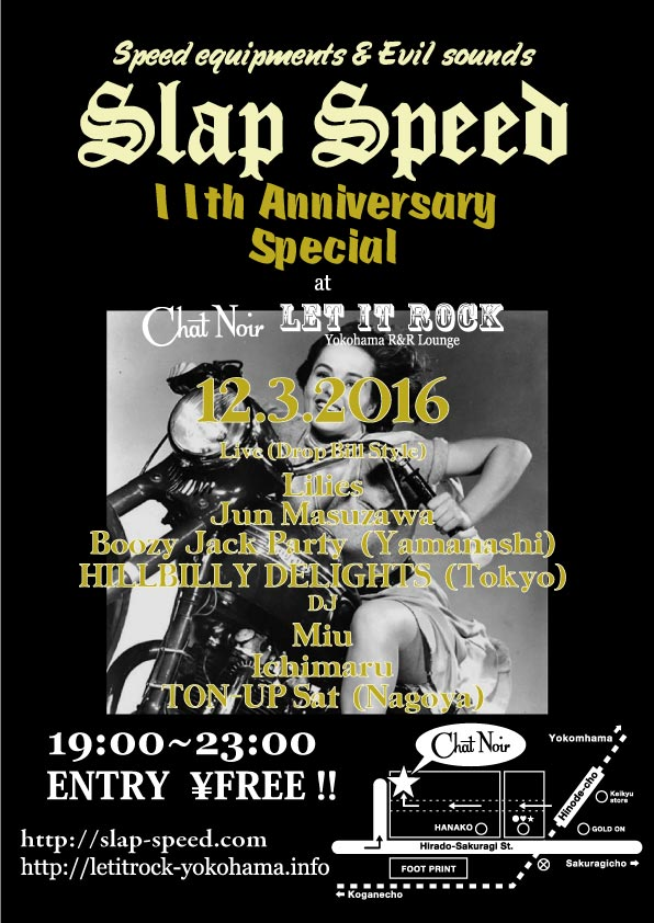 "DES.03.2016 LET IT ROCK ""SLAP SPEED 11th Anniversary SP"""