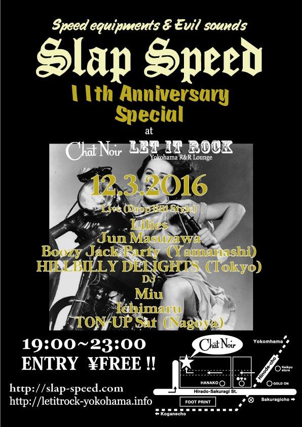 """DES.03.2016 LET IT ROCK """"SLAP SPEED 11th Anniversary SP"""""""