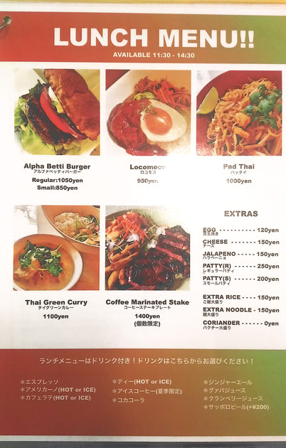 """Alpha Betti Cafe"" Lunch menu."