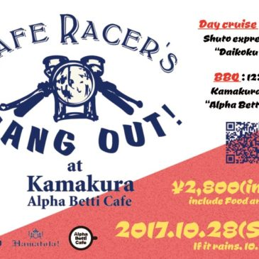 10.28【Cafe Racer's HANG OUT! 2】参加予約フォーム開設しましたよ!
