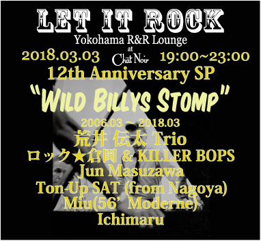 "3.3""L.I.R"" 12th Anniv SP 【Wild Billys Stomp】"