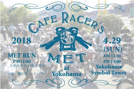 """4.29(SUN) """"Cafe Racer's MET Yokohama2018″開催します!"""