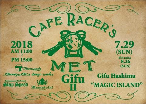 7.29【Cafe Racer's MET Gifu II】開催します!