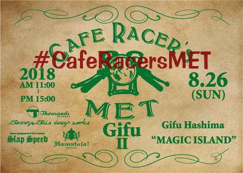 #CafeRacersMET公式タグ