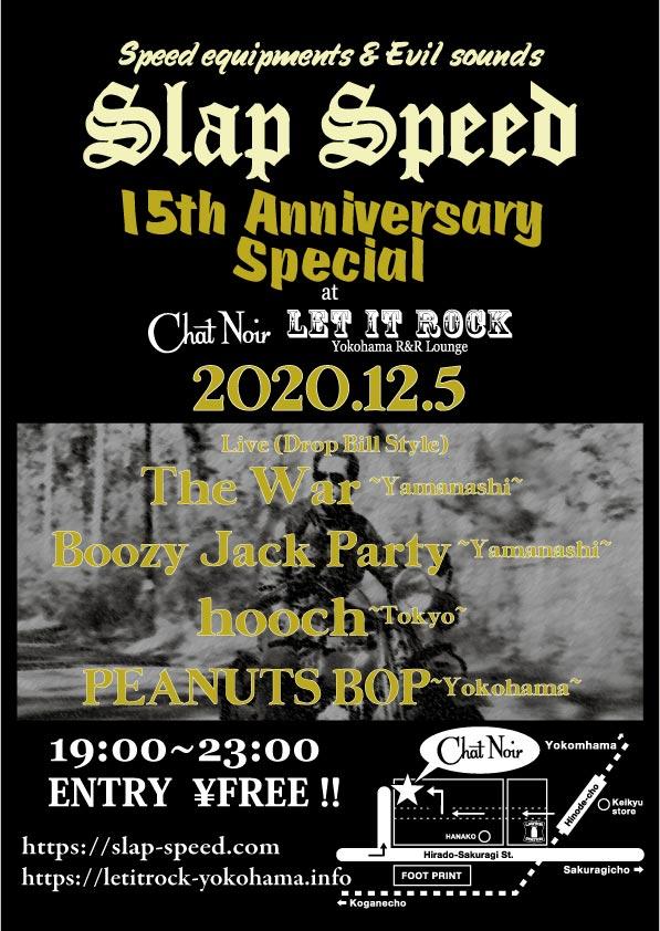 【SLAP SPEED 15th Anniversary Special】 2020-12-05 (SAT)